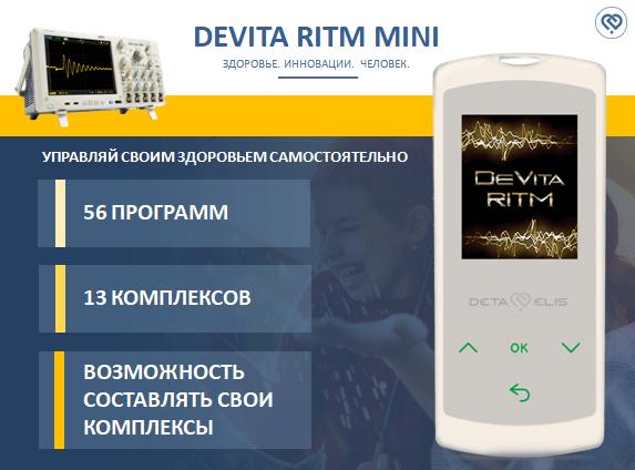 Дельта Ритм мини 2
